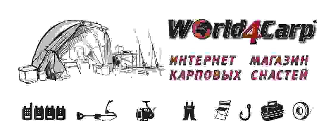World4Carp | интернет магазин карповых снастей