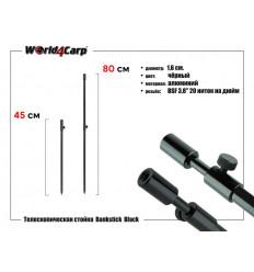 Стойка телескопическая World4Carp 45-80 cm