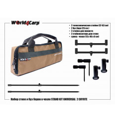 Набор стоек и буз баров в чехле World4Carp STAND KIT UNIVERSAL 2 Coyote