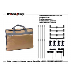 Набор стоек и буз баров в чехле World4Carp STAND KIT UNIVERSAL
