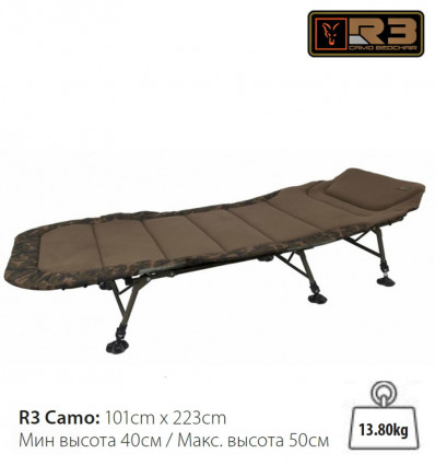 Карповая раскладушка FOX Camo Bedchair R3 Kingsize