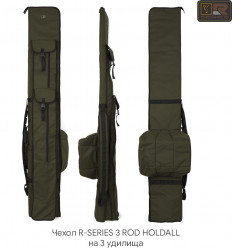 Чехол для 3-x удилищ Fox R Series 3 Rod Holdall 12ft