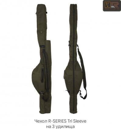 Чехол для 3-x удилищ Fox R-Series Tri Sleeve 12ft