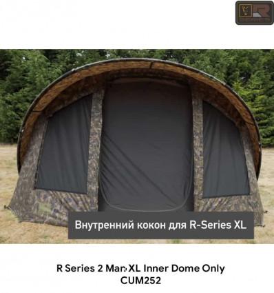 Внутренняя капсула для палатки Fox R Series 2 Man XL Inner Dome only