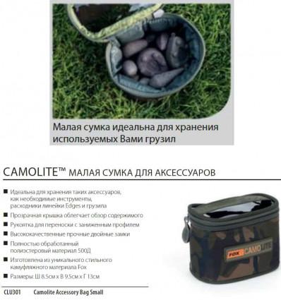 Сумка для аксессуаров FOX Camolite Accessory Bags