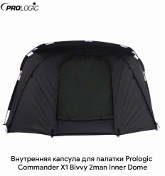 Внутренняя капсула для палатки Prologic Commander X1 Bivvy 2man Inner Dome