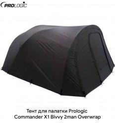 Тент для палатки Prologic Commander X1 Bivvy 2man Overwrap