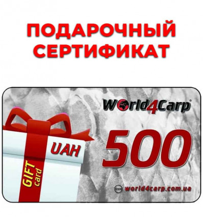 Подарочный сертификат World4Carp на 500 грн