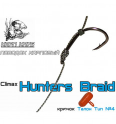 Поводок карповый Хантерс Брейд с крючком Talon Tip (талон тип)