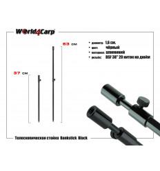 Стойка телескопическая World4Carp
