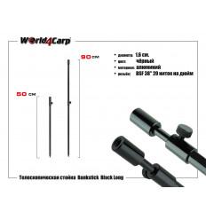 Стойка телескопическая World4Carp Long 50-90 cm