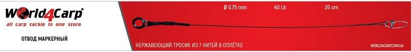 Отвод маркерный World4Carp