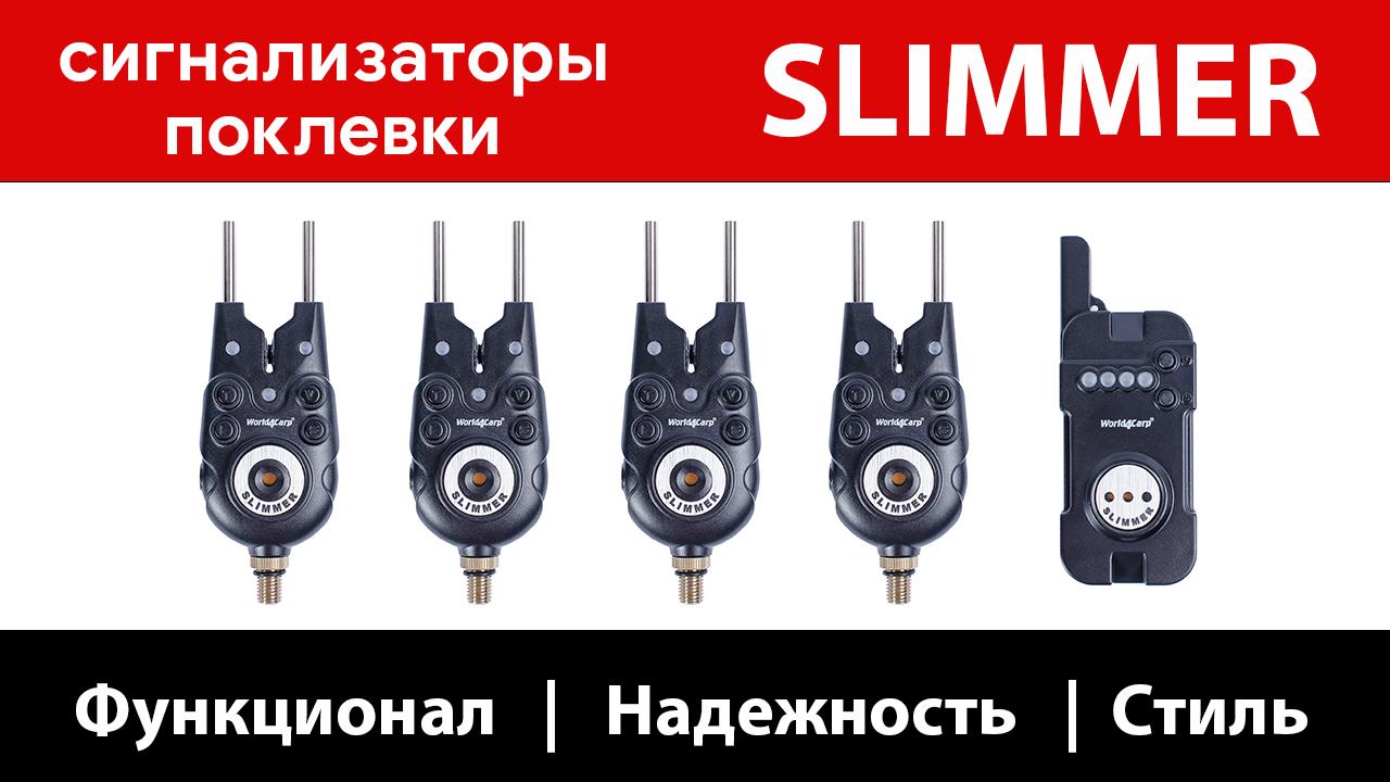 ОБЗОР: Сигнализаторы поклевки SLIMMER - Функционал | Надежность | Стиль